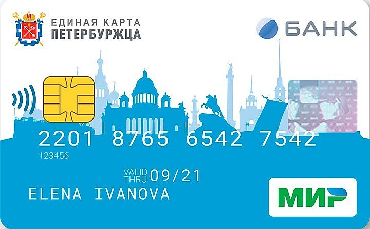Единая карта петербуржца должна заработать с 1 мая 2019 года