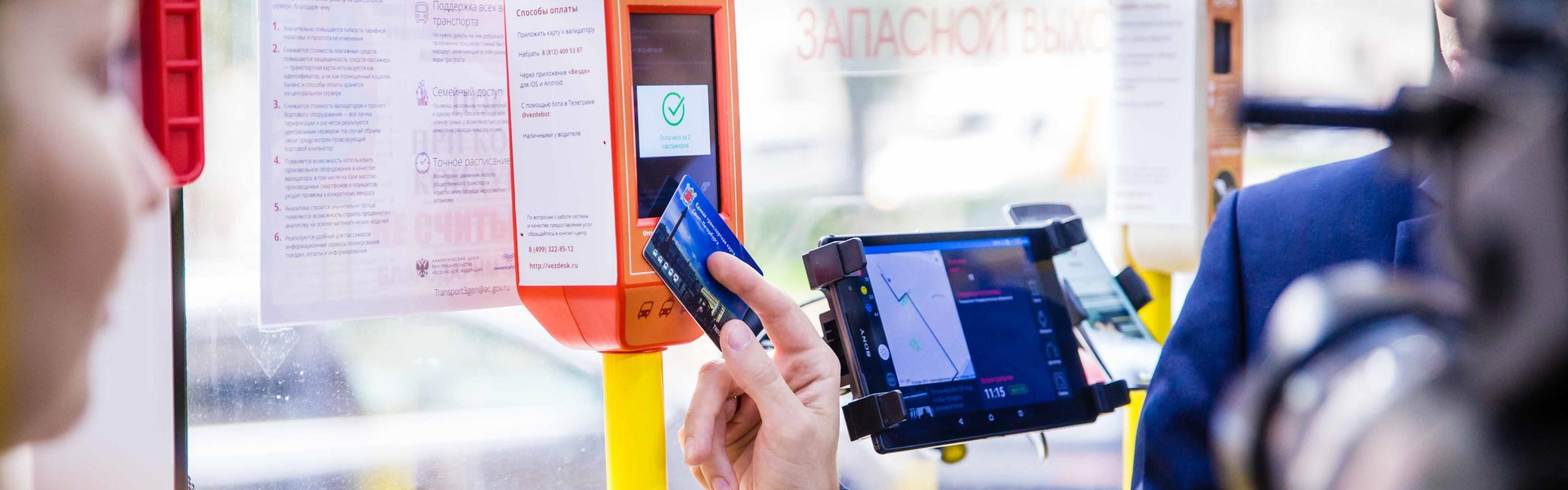 Платежный сервис для общественного транспорта